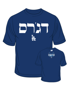 LAD_15-Jewish-Comm-Night-T-Shirt-R1